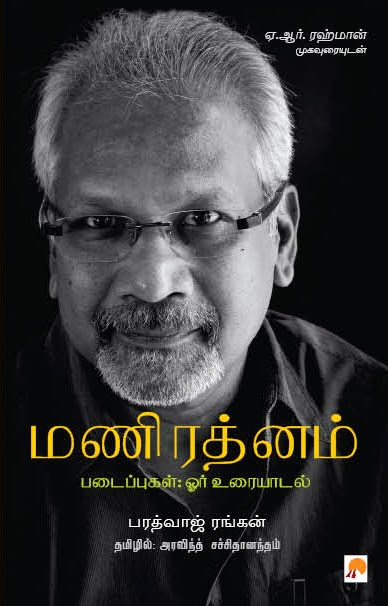 Maniratnam_Wrapper